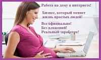 Работа в интернете, удаленно, на дому, для мам в декрете, студентов, пенсионеров, подработка, всех