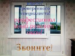 Ищете? Ремонт окон  Иркутске доставка на дом