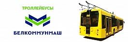 Запчасти для троллейбусов БЕЛКОММУНМАШ ТРОЛЗА БТЗ TRANS-ALFA
