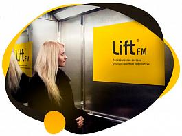 Звуковая реклама в лифтах