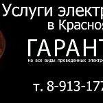 Услуги электрика. Электромонтажные работы. Красноярск