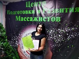 Массаж классический в Ростове-на-Дону