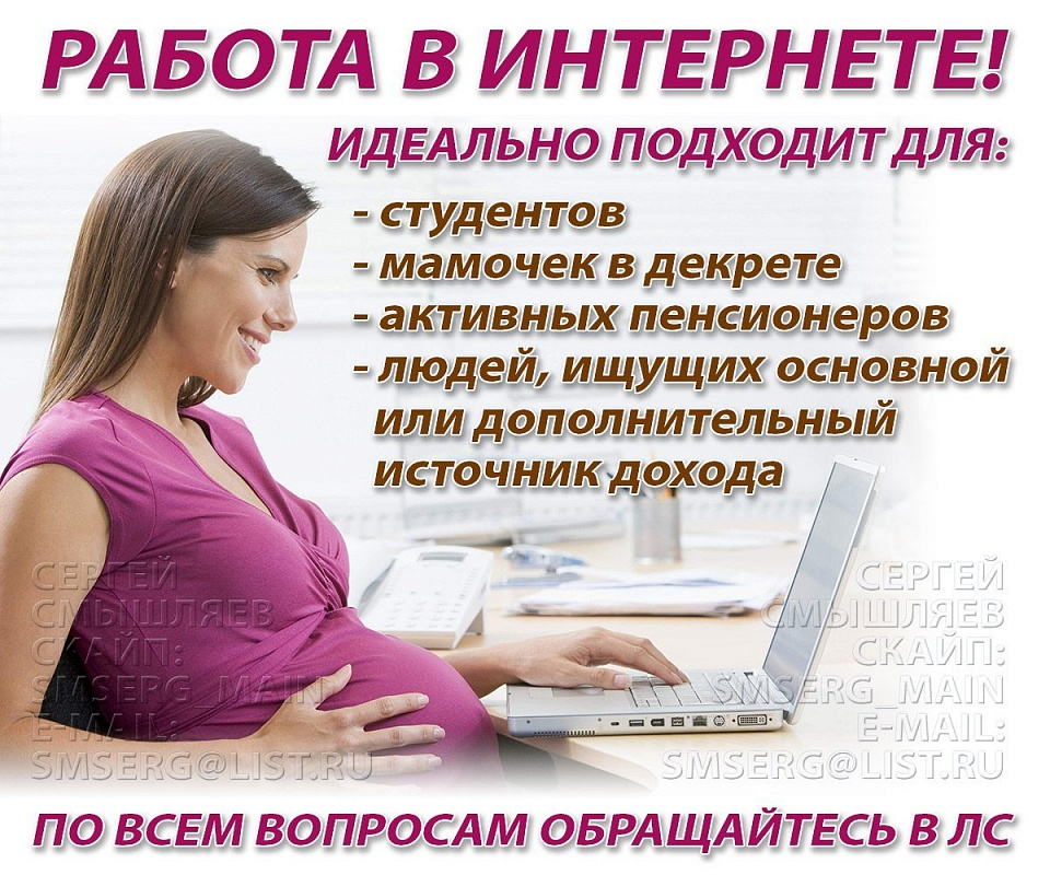 Удаленная работа в интернет магазине иваново freelancer mac