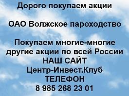 Покупаем акции ОАО Волжское пароходство и любые другие акции по всей России