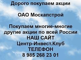 Покупаем акции ОАО Москапстрой и любые другие акции по всей России
